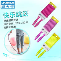 Decathlon children skipping kindergarten adjustable sports supplies primary school beginners children jumping rope GYP KE