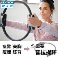 迪卡侬 普拉提环健身减肥器材瑜伽圈瘦腿瘦腰 GYPA