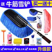 汽车用品专用清洁工具拖把蜡拖除尘掸子擦车洗车工具软毛刷车刷子