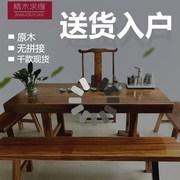奥坎茶桌实木大板桌原木办公桌胡桃木巴花茶台花梨木泡茶桌子家具