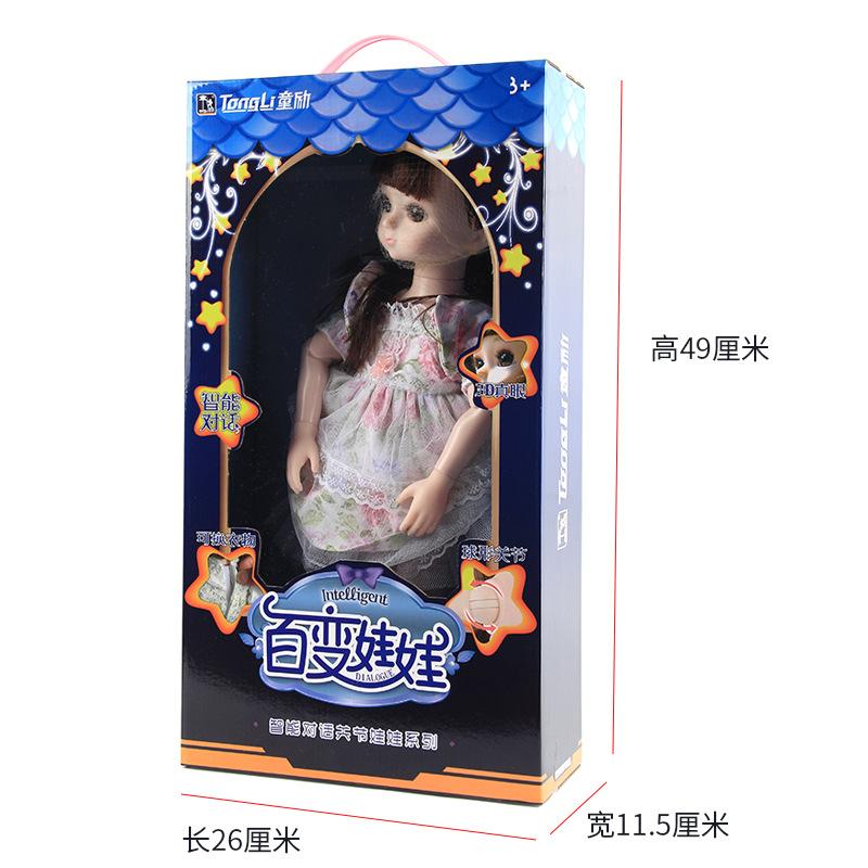会说话的洋娃娃智能对话儿童玩具3-6-8岁女孩仿真娃娃公主换装布