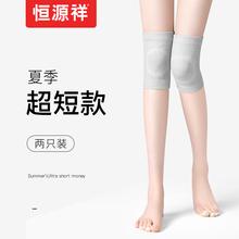 无痕隐形 空调房护膝盖套保暖老寒腿男女士夏天漆盖关节夏季超薄款图片