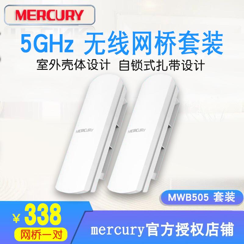 水星MWB505套装 无线网桥5G无线ap室外监控大功率户外5公里WIFI