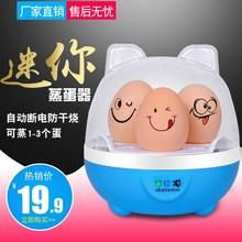 蒸蛋器小型煮蛋器自动断电迷你宿舍单层鸡蛋羹机1人-2-3个