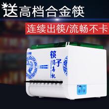 全自动筷子消毒机餐厅筷子机器柜盒商用筷子机送筷200双 盛京绿园