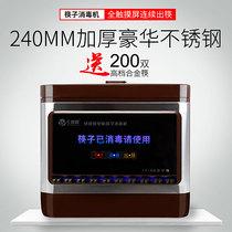 子机器送脑筷邮子消毒机快净全自动双筷子柜120筷包