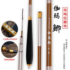漁具特價日本進口伽瑪鯉魚鯽魚竿超輕超硬高碳素臺釣28調漁桿包郵