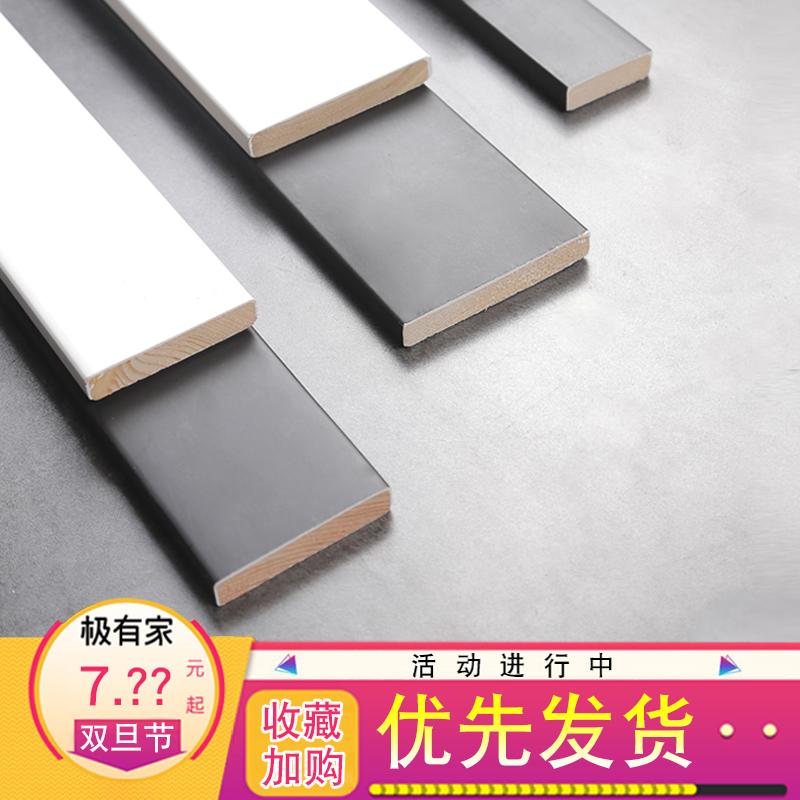 实木平板踢脚线 实木黑色地脚线白色灰色贴脚线木地板专用踢脚线