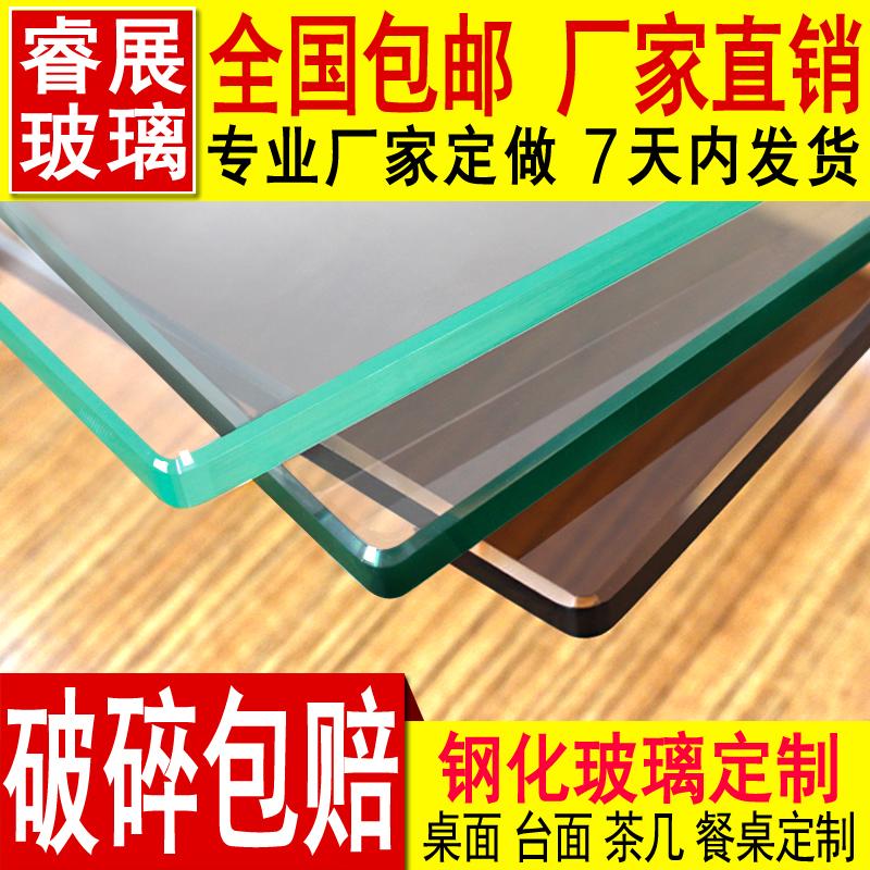 圆形钢化玻璃台面