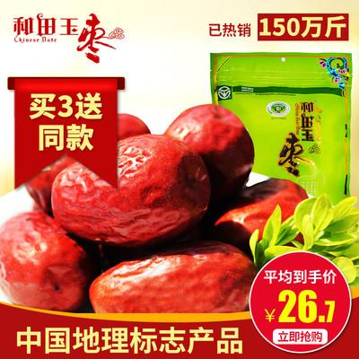 和田玉枣新疆特产红枣大枣骏枣枣子二级500g