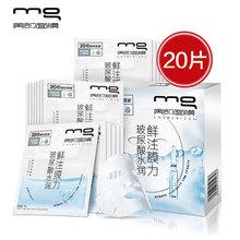 MG美即玻尿酸膜液分离安瓶面膜海藻膜补水护肤品