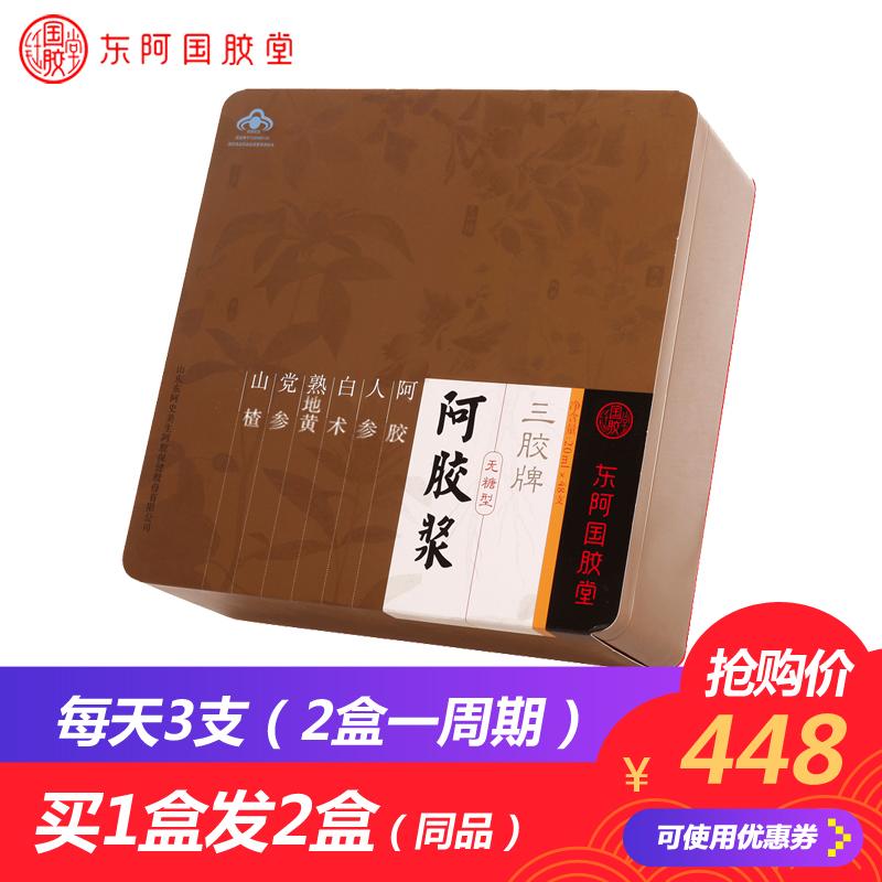 买1盒发2盒东阿国胶堂阿胶浆口服液礼盒20mlx48支无糖ej史美生