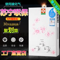 家用煤气热水器液化气 天然气 燃气热水器液化石油气热水器7升8升