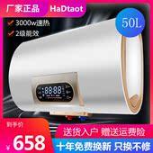 好太太热水器电家用扁桶储水式即速热卫生间洗澡60升40L/50/100