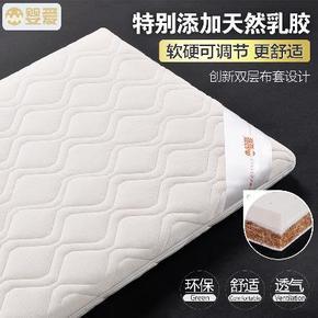 婴爱婴儿床垫天然椰棕乳胶宝宝床垫子新生儿bb棕垫幼儿园儿童床垫