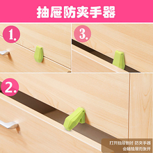 4 pack infant drawer, hand clipper, baby safety product, child cabinet door, anti blocking cushion guard lock