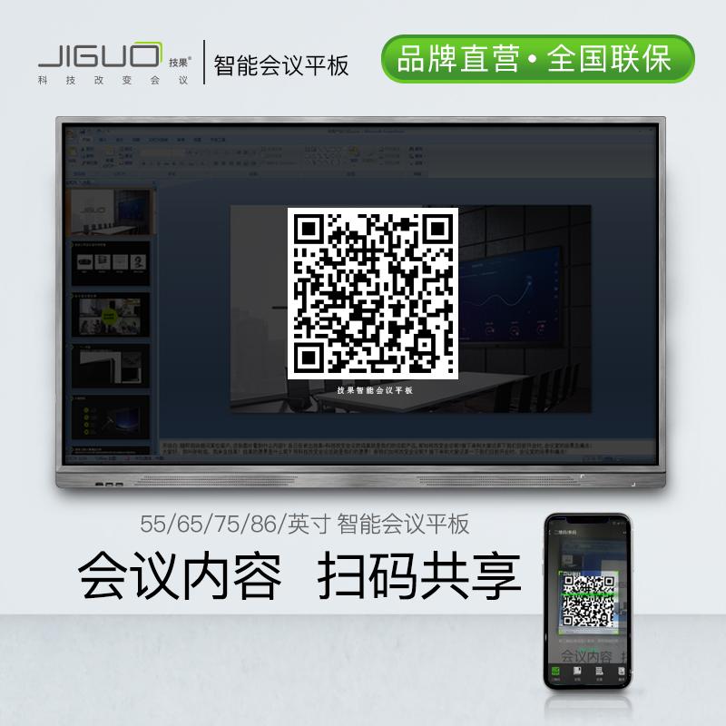 JIGUO技果R系列75寸4K高清智能会议平板电视触摸交互式白板电子黑板一体机
