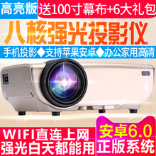 新款投影仪家用办公高清无线手机wifi投影仪便携式微型投影机无屏电视WIFI上网智能投影仪办公教学投影机小型