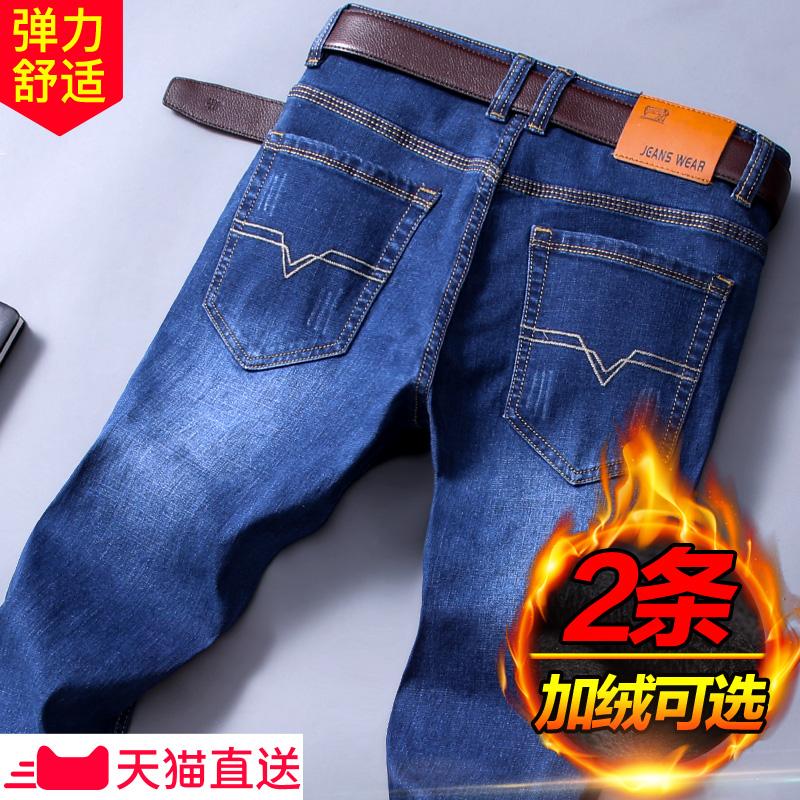 冬季男士牛仔裤男宽松秋冬款弹力长裤直筒休闲加绒加厚裤子修身潮