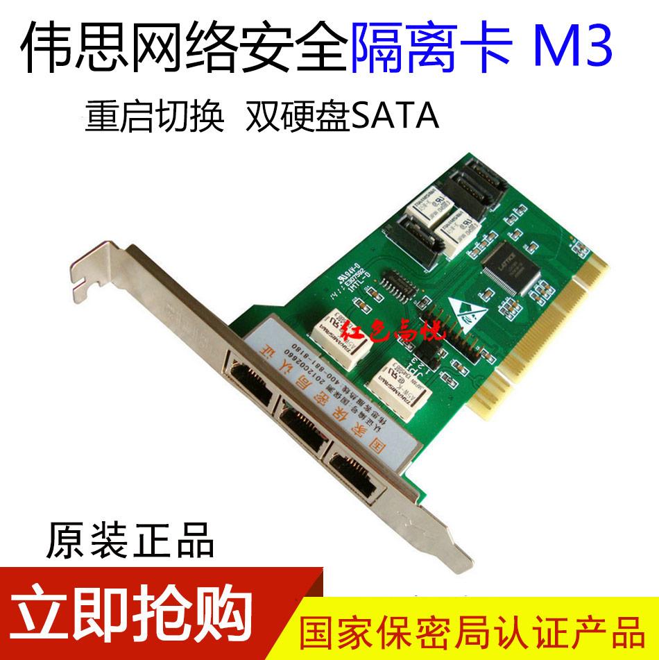 伟思隔离卡 M3 PCI双硬盘双网络内外网物理隔离卡