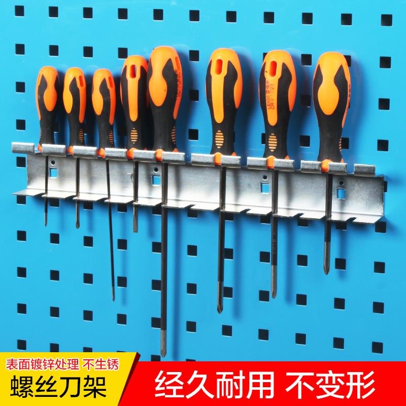 工具挂钩螺丝刀架工具挂板挂架螺丝刀收纳架五金工具架洞洞板挂钩