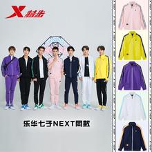 【乐华七子NEXT】特步男子运动外套2019春季新款舒适时尚休闲上衣