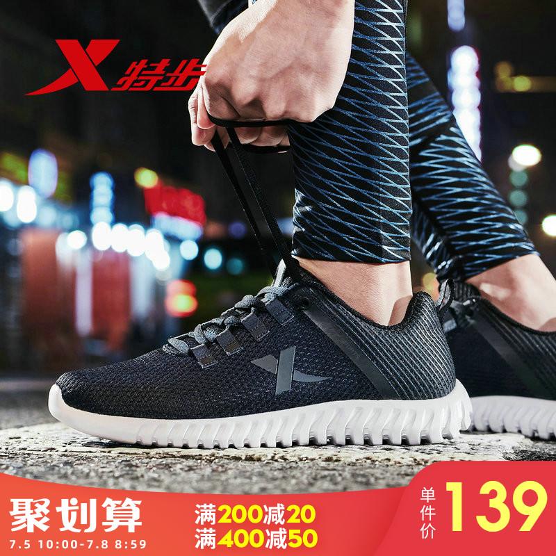 特步男鞋跑步鞋2019夏季新款运动鞋网面透气跑鞋男士正品休闲鞋子