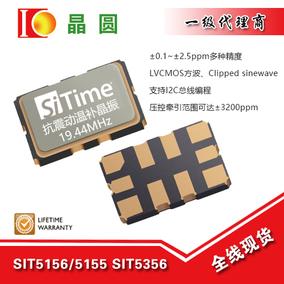 SIT5156/SIT5155温补晶振19.68MHz温补振荡器 0.5~2.5ppm