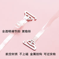 Transparent invisible shoulder strap female wild transparent non-slip underwear accessories with no trace adjustment bra sexy word collar