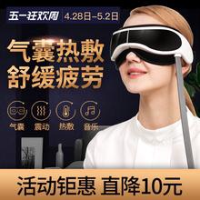 诺泰眼部按摩仪护眼仪眼睛按摩器保护视力疲劳恢复热敷眼罩眼保仪