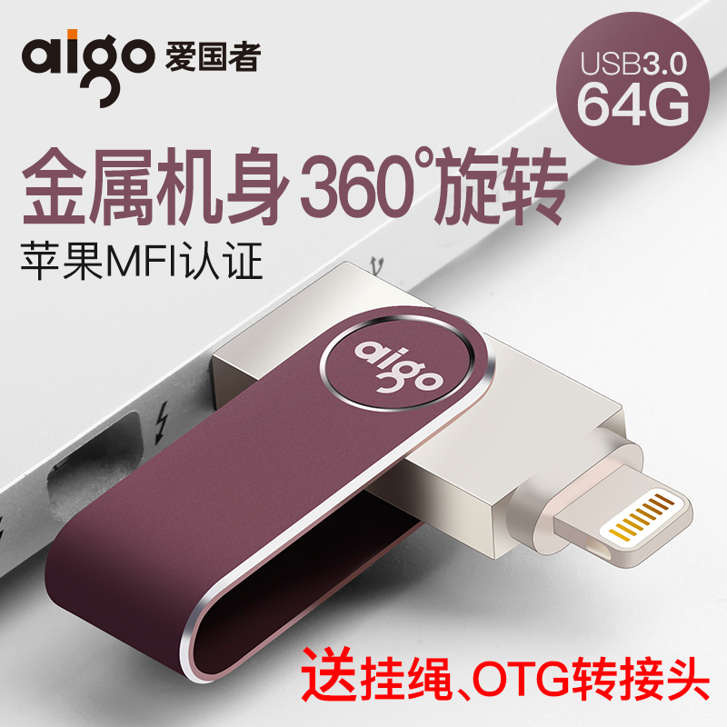 愛國者U365蘋果U盤64G手機電腦兩用高速3.0正品iPhone8P外接優盤