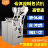 Fully automatic sauce paste liquid packaging machine chili sauce sauce honey ketchup shampoo dew distribution machine