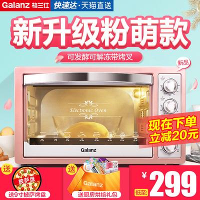 Galanz/格蘭仕 K1H電烤箱家用烘焙多功能獨立控溫32L燒烤叉全自動怎么樣