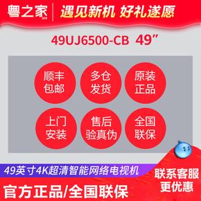 LG 49UJ6500-CB【顺丰】新款49/55寸IPS平板网络4K液晶电视机 HDR