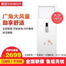 申花KFR-72LW/51定频大3匹/2p家用冷暖立式柜机客厅空调节能静音