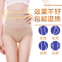 Body shaping artifact high waist abdomen underwear female hips postpartum shaping waist summer summer small belly thin section no trace