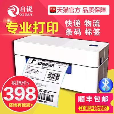 启锐QR588 488BT蓝牙电子面单打印机热敏快递单物流条码不干胶标签机顺丰包邮