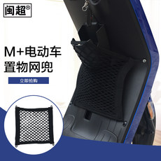 Fujian Super Storage Bag Front Bag Head Net Receiving Bag Suitable for M+Modification of Calf Electric Vehicle