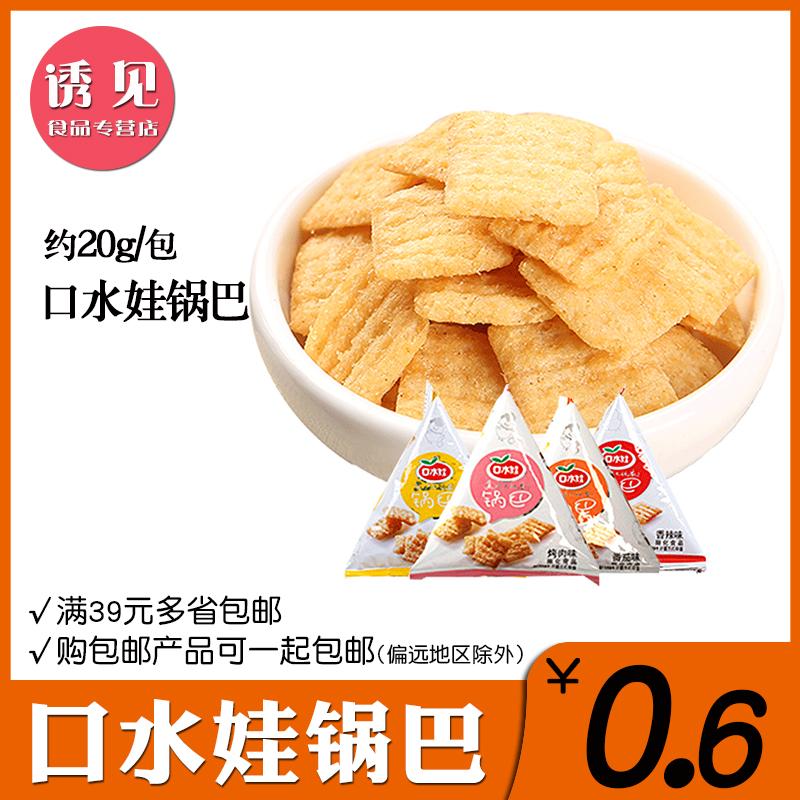 【尝鲜】口水娃锅巴约20g小包装 香辣牛肉味小零食品休闲膨化小吃