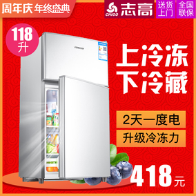 Chigo/志高 BCD-132P2F志高冰箱小型 家用双门小冰箱双开门电宿舍