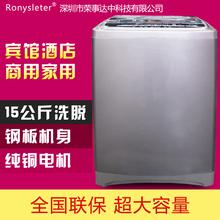 荣事达20公斤全自动洗衣机大容量商用洗衣机不锈钢桶宾馆干洗酒店