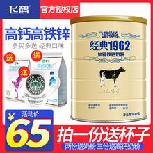 1962牛奶粉冲饮 飞鹤奶粉成年成人青少年学生补钙高钙铁锌牧场经典图片