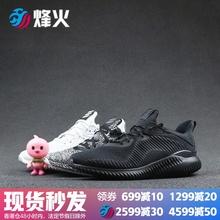 烽火Adidas alphabounce 阿尔鞋 BW0541 1225 CQ0781 1189 CQ0406