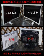 网咖一体机优威派克24寸27寸32寸40寸2k4k电竞直面曲面机箱套料