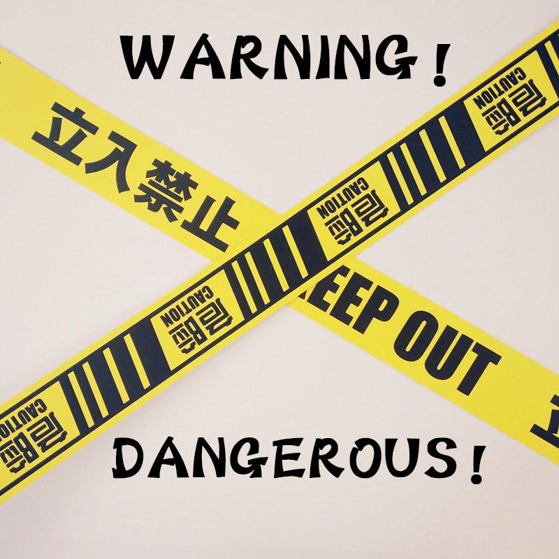 行李箱贴纸警示长条贴纸立入禁止防水旅行箱贴警戒线胶带墙贴壁纸