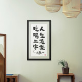 <Life is in the world, eat and drink> Zhu Jingyi calligraphy, home decoration