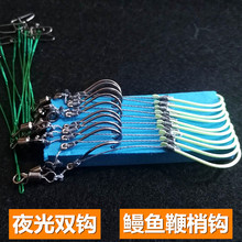 Sea fishing eel hook tied by hand with twin-hook whip tips at night two pieces of package mail for fishing hook and fishing gear at night