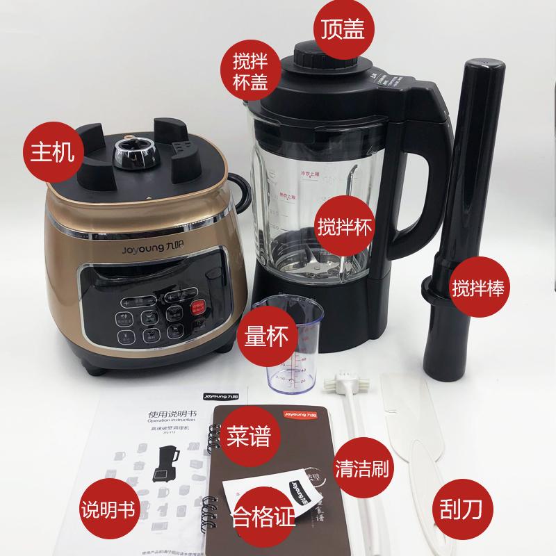 Joyoung/九阳 JYL-Y15/Y16/Y32/Y26家用加热破壁料理机豆浆多功能