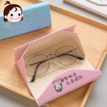 清让创意便携折叠眼镜盒韩国小清新男女学生近视太阳眼镜收纳盒