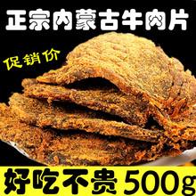 牛肉干正宗内蒙古特产手撕风干五香散装牛肉片500g包邮xo酱烤风味